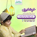 800x800-Jamal Ul Quran