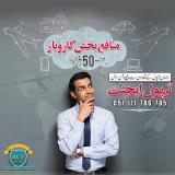 800x800 Online Travel Agent-B